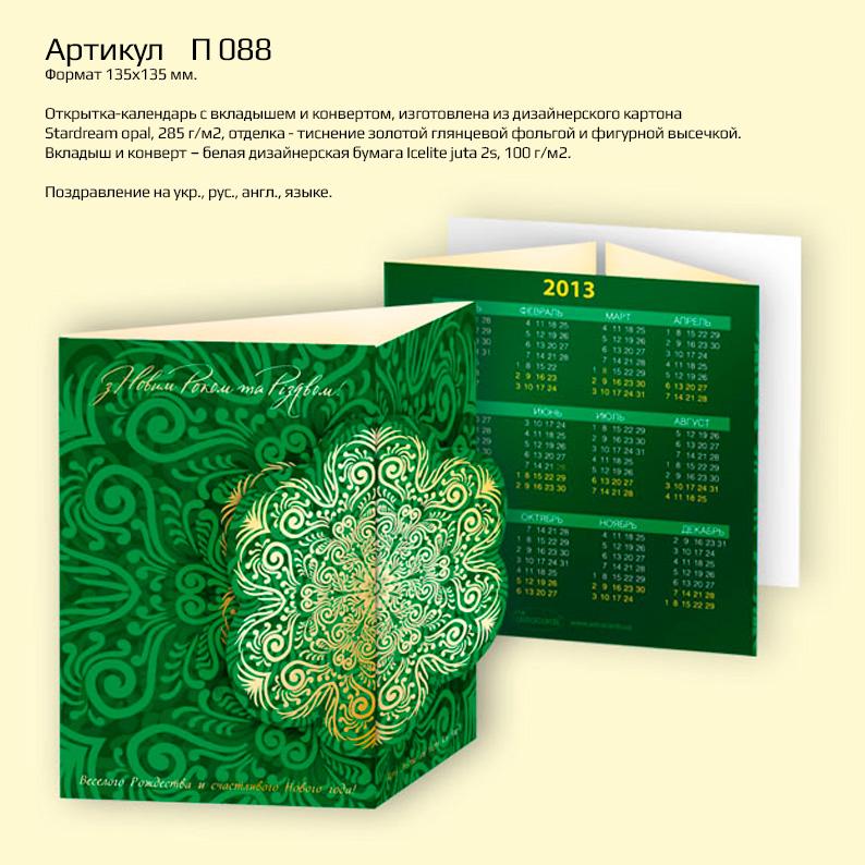 Шаблоны для календарей и открыток